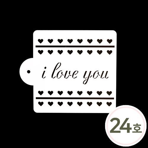 스텐실판 24호*정사각*I love you  15x15cm(1set) G-06-02