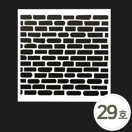 스텐실판 29호*정사각 13x13cm  벽돌 G-06-02