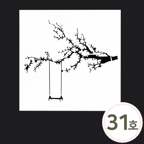 스텐실판 31호*정사각 13x13cm  나무그네 G-06-02