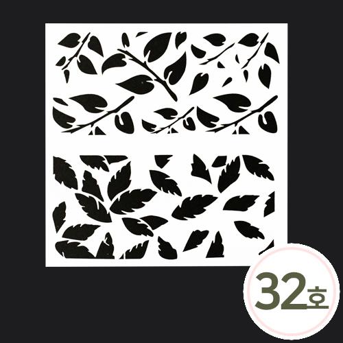 스텐실판 32호*정사각 13x13cm  나뭇잎 G-06-02