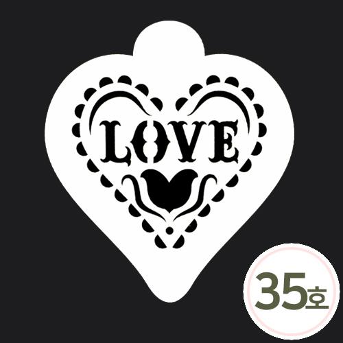 스텐실판 35호*하트 LOVE 10.3x11.7cm G-06-02