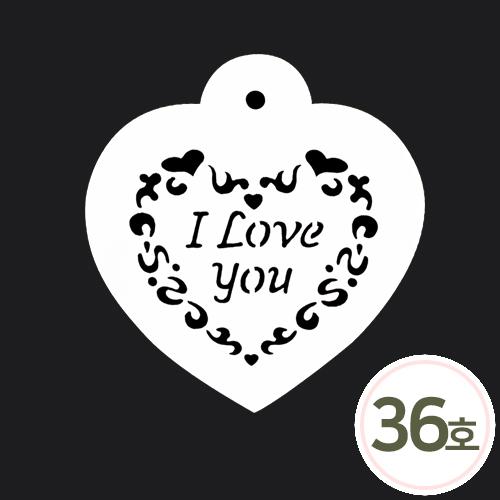 스텐실판 36호*하트 I love you* 9x9.4cm G-06-02