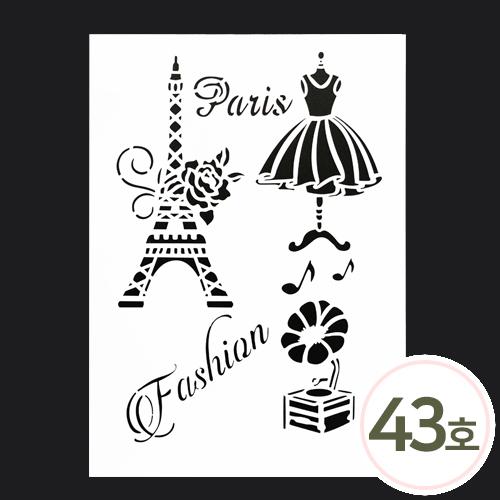 스텐실판 43호*에펠탑* 21x29.5cm G-06-02