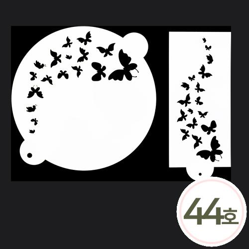 스텐실판 44호*원형+직사각*나비 G-06-02