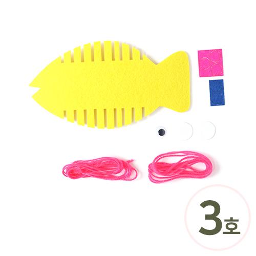 털실감기3호*물고기*노랑