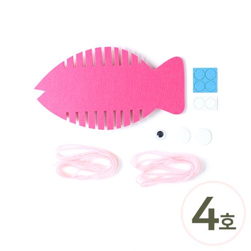 털실감기4호*물고기*핑크