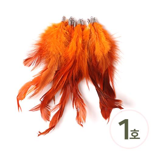 드림캐쳐깃털*1호*주황 15cm (10개입) D-04-02