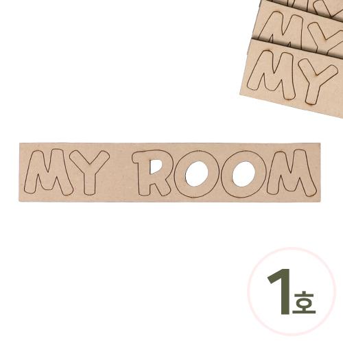 우드글씨*영어*EL-47*MY ROOM*1호(5개입) Z-01-000