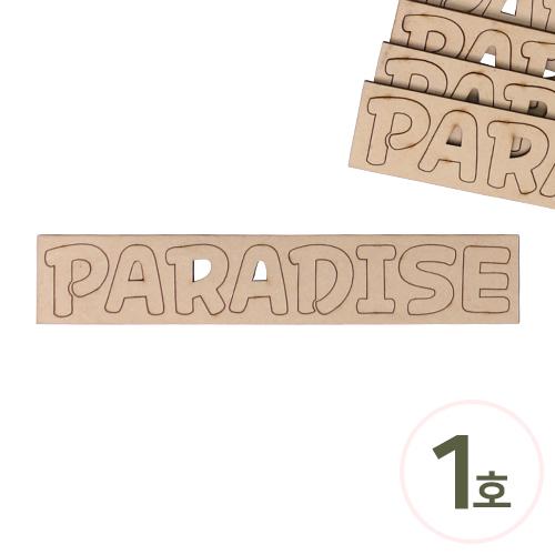 우드글씨*영어*EL-49*PARADISE*1호(5개입) Z-01-000