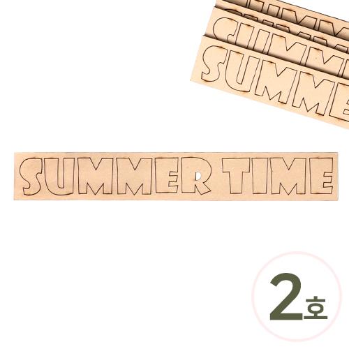 우드글씨*영어*EL-55*SUMMER TIME*2호 Z-02-000