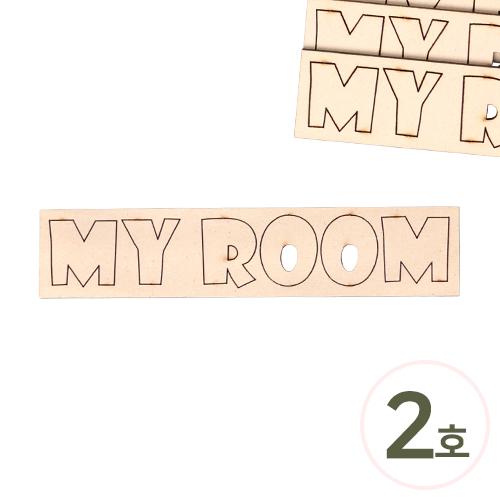 우드글씨*영어*EL-56*MY ROOM*2호 Z-02-000