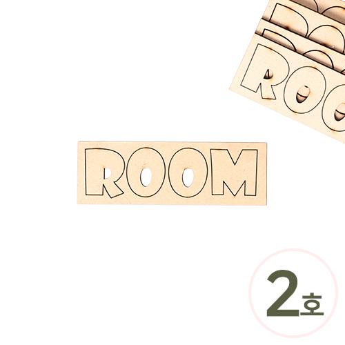 우드글씨*영어*EL-57*ROOM*2호 Z-02-000