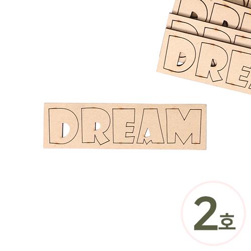 우드글씨*영어*EL-59*DREAM*2호 Z-02-000