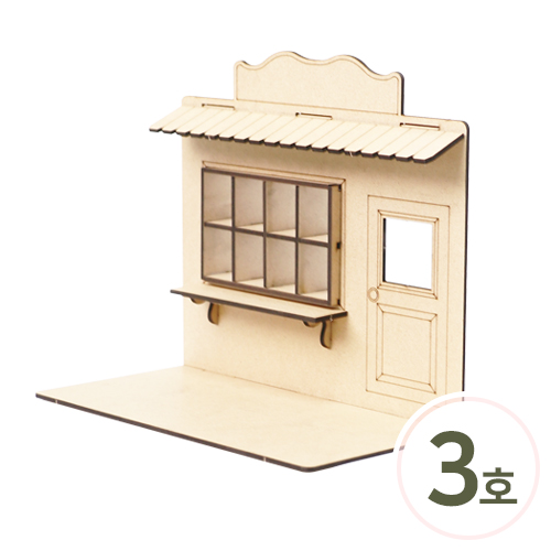 DIY상점만들기 3호*21×19×14cm  M-04-209