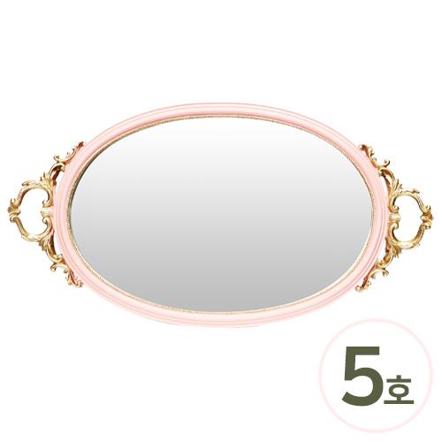 거울쟁반*5호*핑크 27x50cm N-03-213