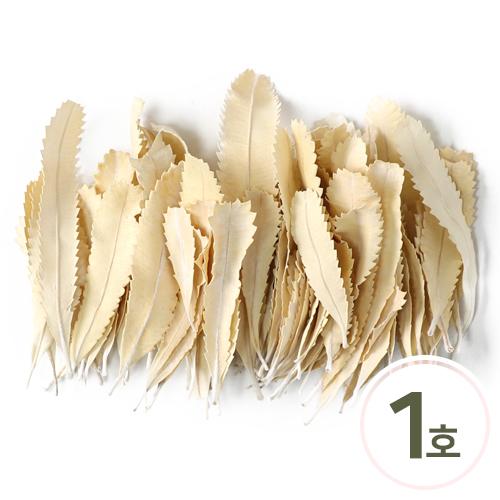 프리저브드 잎사귀 1호*아이보리 약40g (70~80개입) Z-01-427