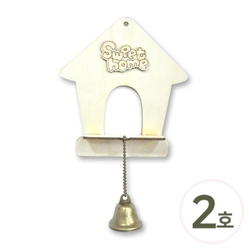 [세트상품] 도어벨 데코판(5개입)+앤틱종 1봉 포함*2호 하우스 X-05-212 (군번줄은 별도 구매입니다.)
