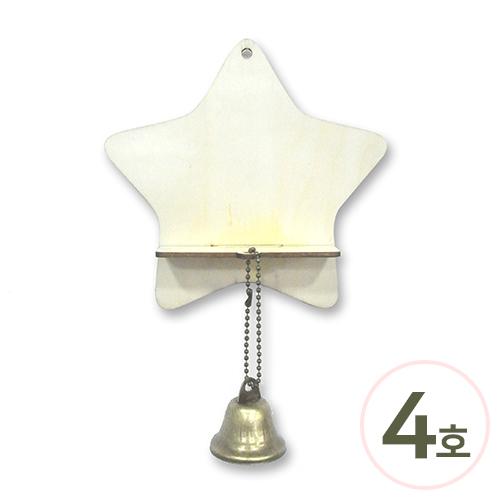[세트상품] 도어벨 데코판(5개입)+앤틱종 1봉 포함*4호 별모양  X-05-214 (군번줄은 별도 구매입니다.)