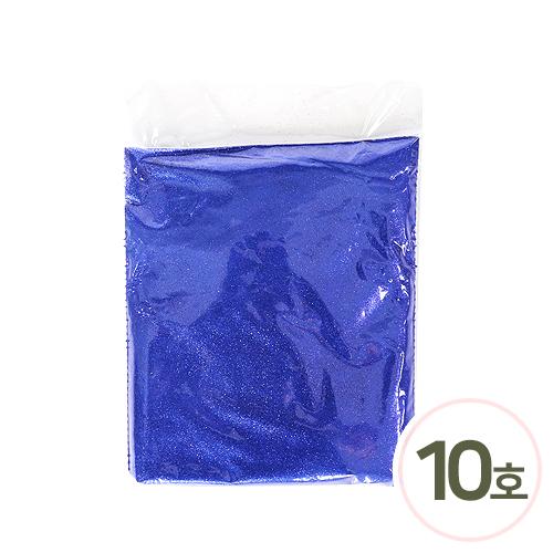 반짝이 펄*10호*파랑*(500g입) J-07-448