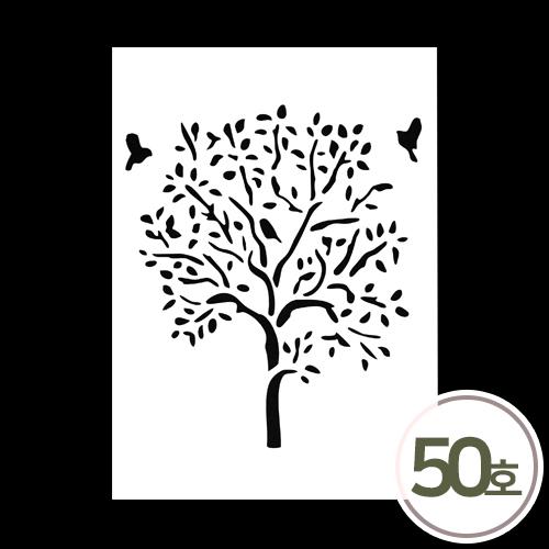 스텐실판 50호*느티나무 21x29.5cm B-04-293