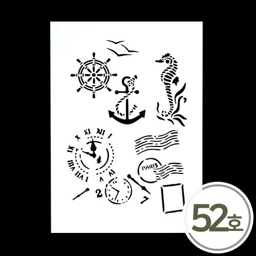 스텐실판 52호*해마&시계 21x29.5cm B-04-295