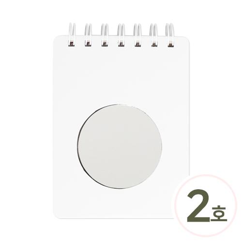거울수첩 2호 세로형*하양 10.3x14.8cm V-11-116