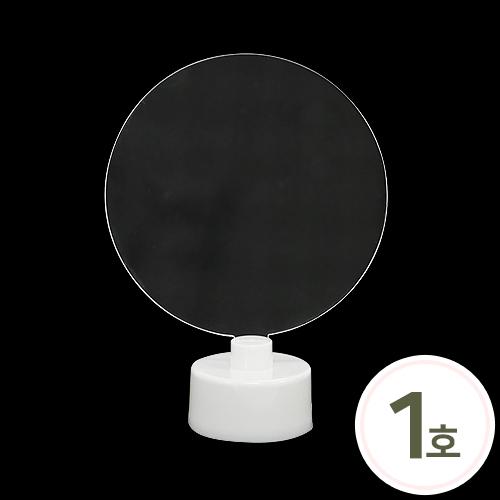 미니아크릴 무드등세트 1호*원형 8.5cm(12개입) G-05-404