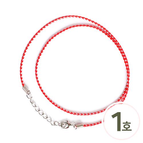 이중 컬러 목걸이줄 1호*화이트+빨강* 45cm 두께2mm (10개입) S-01-455