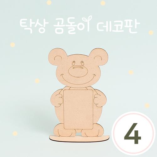 MDF 탁상 곰돌이 데코판 17x25cm (4개입) N-06-109