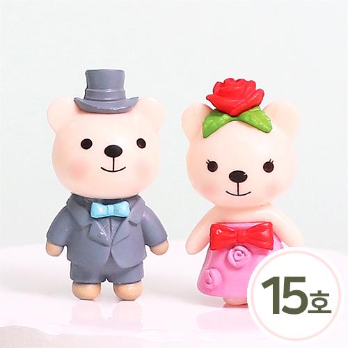 장식인형*커플 15호 웨딩곰(2개입)*색상랜덤발송 S-01-511