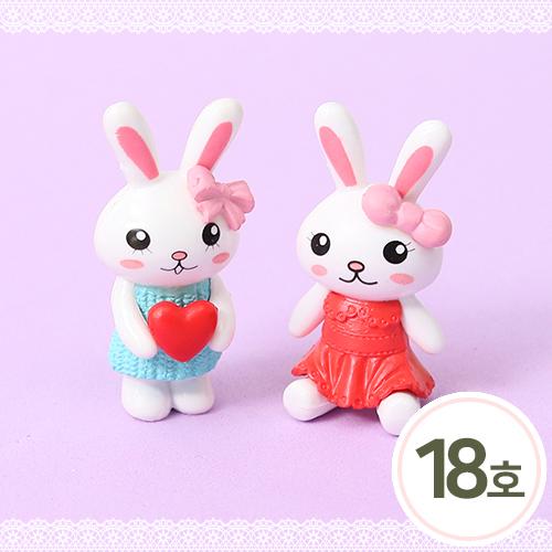 장식인형*커플 18호 토끼1 (2개입) S-01-512
