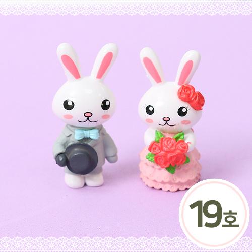 장식인형*커플 19호 토끼2 (2개입) S-01-513