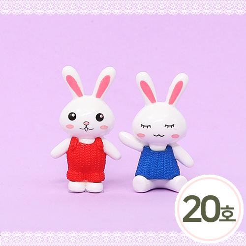 장식인형*커플 20호 토끼3 (2개입) S-01-514