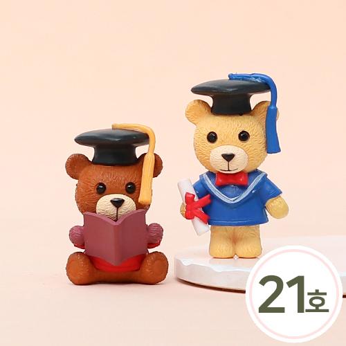 장식인형*커플 21호 학사모곰(2개입) S-01-515
