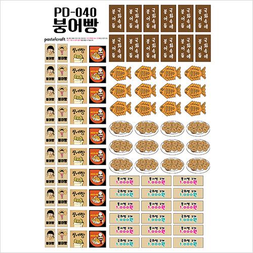 PD-040 붕어빵