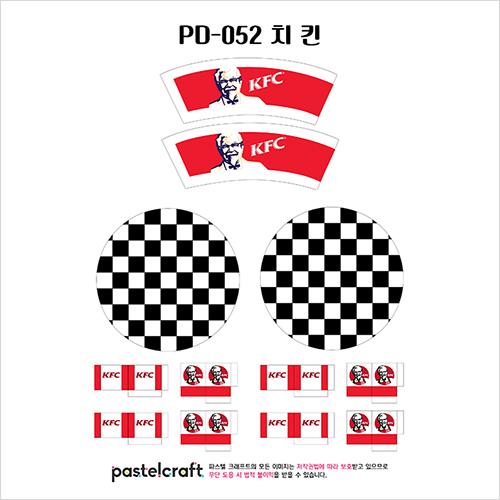 PD-052 치킨