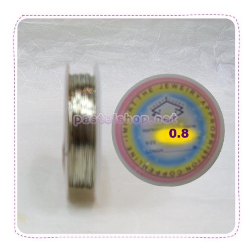 14)은선0.8mm 길이3m U-01-222