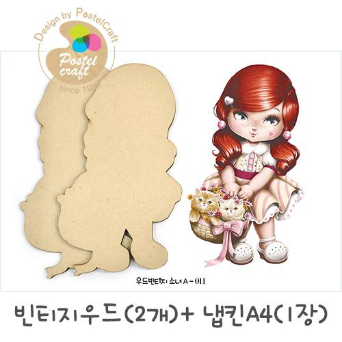 (냅스) 우드빈티지 소녀*B-11*10.5x18cm(2개입)+수제냅킨A-11 T-02-202