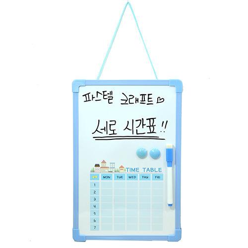 세로시간표*파랑 20*30cm Y-04-105
