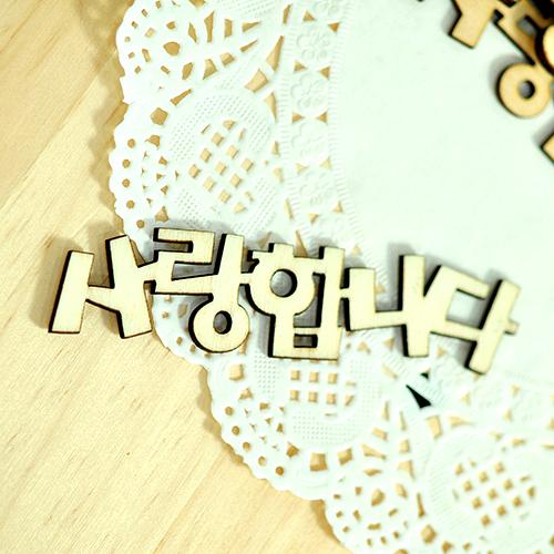 우드글씨*한글*KL-008*사랑합니다*(10개입)9*2cm X-01-211