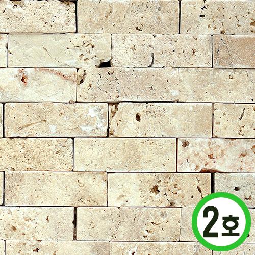 대리석 파벽돌 2호(구멍있음) 15.5x31.5cm U-03-114