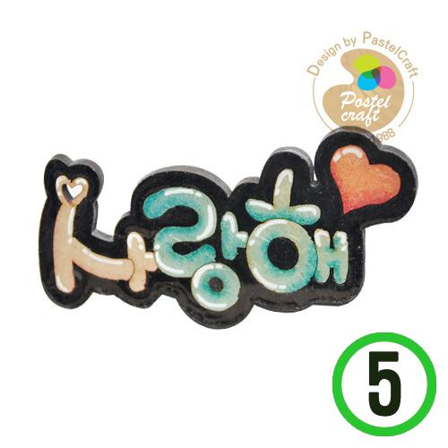 우드글씨*한글*KL-001*사랑해*5개입*10*5cm *Y-02-127