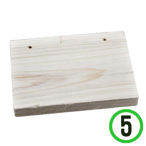 삼나무 직사각판*2구멍*(5개입) 8.5*6cm P-06-301