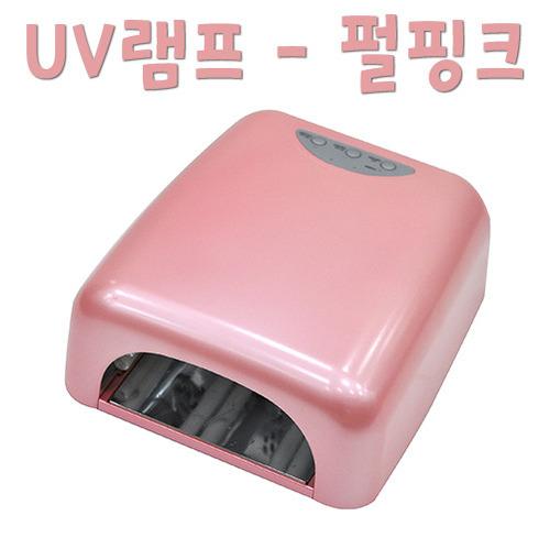 레진공예 UV램프-펄 핑크 36W(타이머기능)