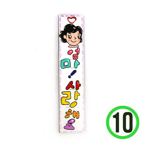 우드글씨*한글*KL-028*엄마!사랑해요 2.3x11cm(10개입) Z-03-107