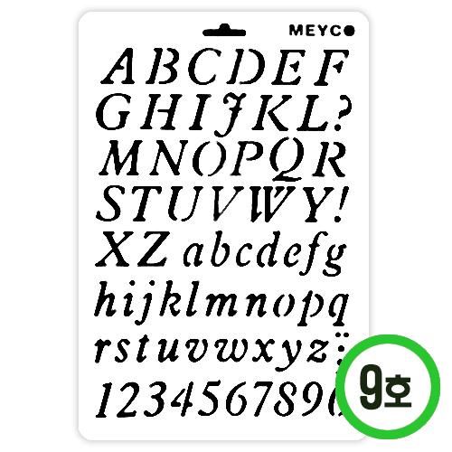 스텐실판*9호*알파벳+대문자+소문자+숫자* 21*31cm B-07-168
