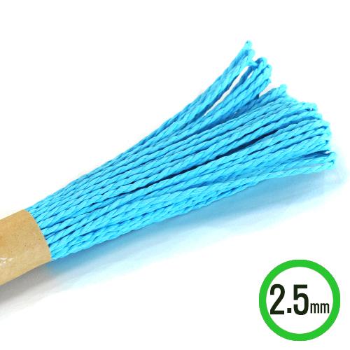 칼라지끈*2.5mm*파랑*20m(5개입) *V-04-140