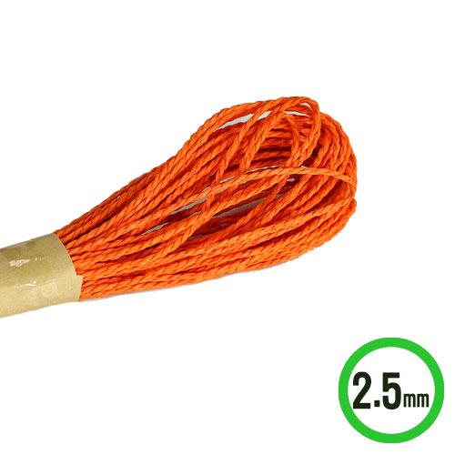 칼라지끈*2.5mm*주황*20m(5개입) *V-04-131