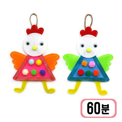 패키지*커플 꼬꼬 방문걸이 G-06-114