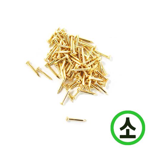 옛날장식*못*소*10mm(100개입)  B-09-120